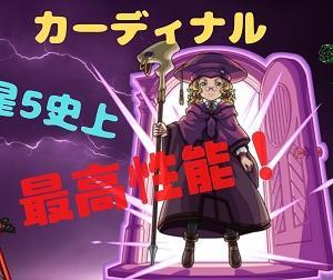 【モンスト】カーディナルの性能を評価!~星5最強のキャラクター~
