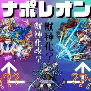 【モンスト】ナポレオン獣神化改!実質分岐?~性能まとめ~