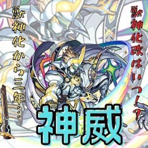 【モンスト】神威獣神化から3年!獣神化改は7周年記念!?~性能予想~