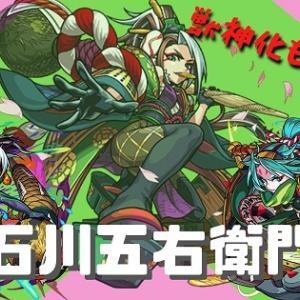 【モンスト】五右衛門の獣神化が濃厚!?XFLAG PRAK2020で発表か!
