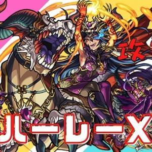 【モンスト】モンスト界1位の攻撃力!でも弱い!ハーレーX獣神化改はいつ!?