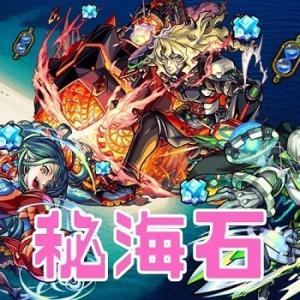 【モンスト】秘海石をオーブなしで毎日2,000集める方法!秘海の冒険船を無課金で攻略!