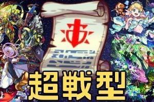 【モンスト】戦型の書のオススメは!?120体超戦型解放してみた!