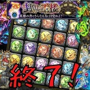 """【モンスト】1月23日""""封印の玉楼""""が終了!なぜ終わりに!?"""