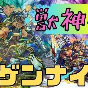 【モンスト】ゲンナイ獣神化!砲撃型×キラー×レーザーELの火力増し友情!