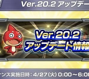 【モンスト】バージョン20.2アップデート!正直微妙…?ぶっちゃける!