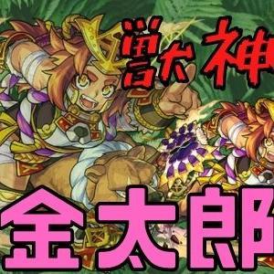 【モンスト】金太郎獣神化!複合型の成功例!?闇属性特攻キャラ!