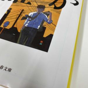 宮部みゆきの魅力とは+日本経済新聞 2020/5/13