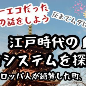 【世界一?!】超エコ社会だった江戸の町で起こっていたこと