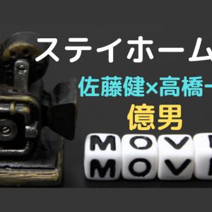ステイホームお家で映画を見た!佐藤健×高橋一生「億男」の感想