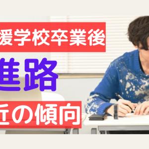 [新型コロナ]授業再開、特別支援学校で息子の進路と就労最近の傾向