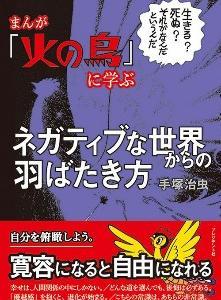手塚治虫さんの「火の鳥」に学ぶ死生観