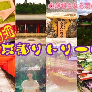 京都リトリート✨開運✨心が癒される魂の旅✨
