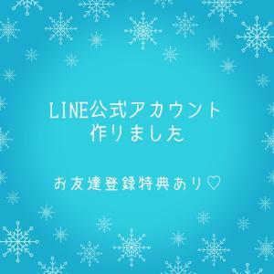 LINE公式アカウント作りました✨