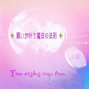願いが叶う魔法の法則✨リニューアル記念✨