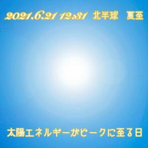 6.21(月)12:31夏至〜冬至へ✨セッション✨