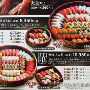【宅配寿司 銀のさら】メニュー 2020最新版(料金・いくらから配達してくれる?)