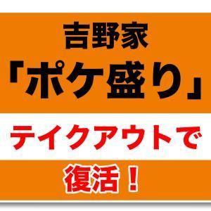 【吉野家】「ポケ盛」がテイクアウト限定で復活!ポケモンフィギュアにピカチュウ追加(5/14〜)