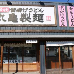 【丸亀製麺】テイクアウト(持ち帰り)メニュー(うどん・丼・天ぷら)