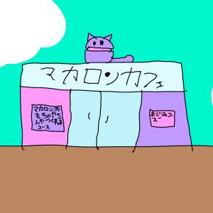 #17   おかしオリンピック番外編(マカロンカフェ)