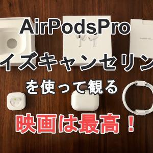 AirPodsProは耳から落ちないしiPhone、iPad使いならめちゃオススメ