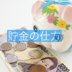 貯金ができない人へ貯金が出来る方法。やはり一番効果的な方法は先取り貯金。