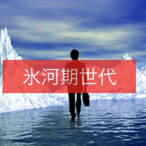 就職氷河期世代という時代について。なぜ、対策が遅すぎたのか?