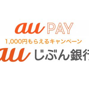 au じぶん銀行で「振り込み入金&au PAY残高チャージ」で1,000円がもれなくもらえる。