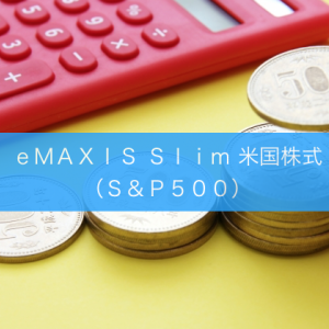 「eMAXIS Slim 米国株式(S&P500)」を楽天証券で積立投資しました。