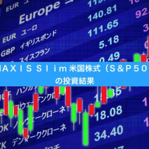 つみたてNISA、2019年1月からの投資結果。eMAXIS Slim 米国株式S&P500