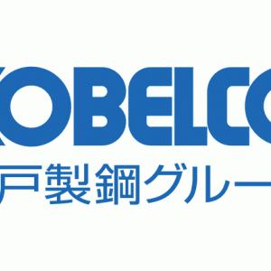 神戸製鋼所の株主総会の案内が届きました。今期は無配の案内です。2事業での赤字は厳しいです。