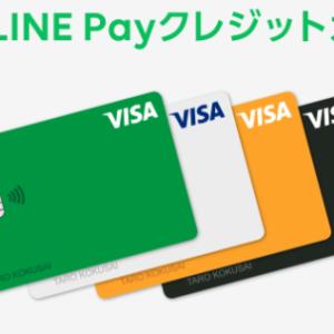 Visa LINE Payクレジットカードをほぼ1年間利用してみて。2021年も最強のクレジットカードになるかも。