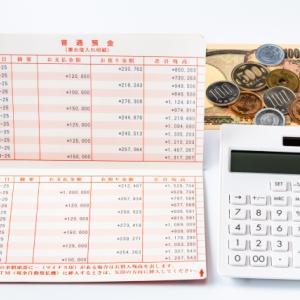 無理して節約してもお金が貯まらない。ストレスは浪費を生み出してしまう。ただ、1,000万円貯まるまでは我慢。