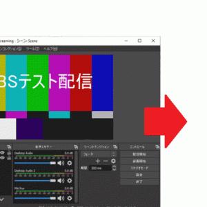 [OBS] 仮想カメラ プラグイン (Windows版) 後編