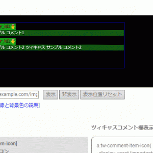 OBSキャスコメ CSSカスタマイザー v0.1