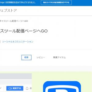 [Chrome拡張機能] ChromeウェブストアからEdgeブラウザに追加