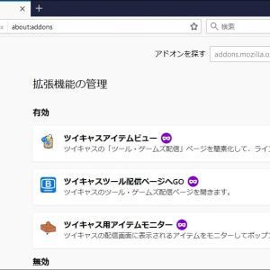 [Web拡張機能] Firefoxアドオンから追加