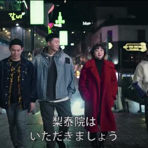 梨泰院クラス | 韓国ドラマ・感想