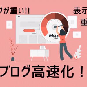 ブログ高速化の方法と重要性!【wordpress初心者】