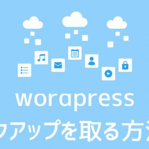 【初心者も超簡単】wordpressバックアップ&復元する方法!
