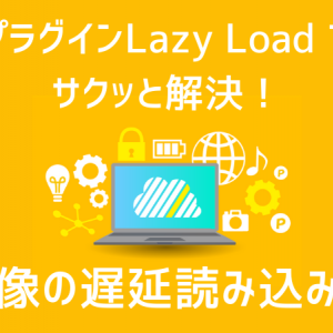wordpress 画像の遅延読み込みとは?プラグインLazy Load – Optimize Images