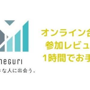 オンライン合コンmeguriに初参戦!オンライン合コンはお気軽に参加できる!