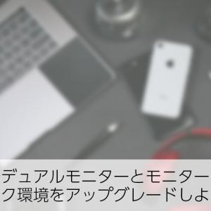 4万円でデュアルモニターとモニターアームでテレワーク環境をアップグレードしよう