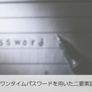 WordPressでワンタイムパスワードを用いた二要素認証を利用する