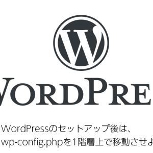 WordPressのセットアップ後は、wp-config.phpを1階層上で移動させよう