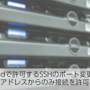 Firewalldで許可するSSHのポート変更し特定のIPアドレスからのみ接続を許可する設定