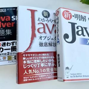 プログラミング超初心者の私がJavaの資格を取るまでに使った学習本
