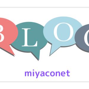 【初心者向け】やさしいブログの始め方と継続する為に知っておくこと