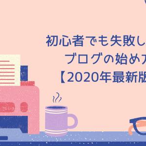 初心者でも失敗しないブログの始め方【2020年最新版】