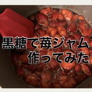 簡単レシピ 黒糖で作る苺ジャム🍓